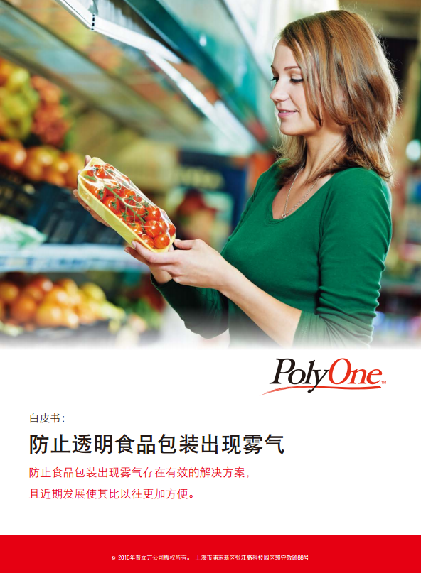 Anti Counterfeit PolyOne White Papers Download Free