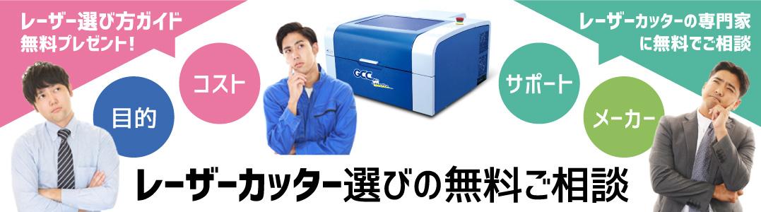 レーザーカッター・レーザー加工機選びの無料ご相談