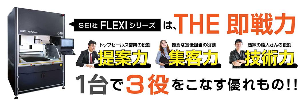 FLEXI加工サンプルお取り寄せキャンペーン