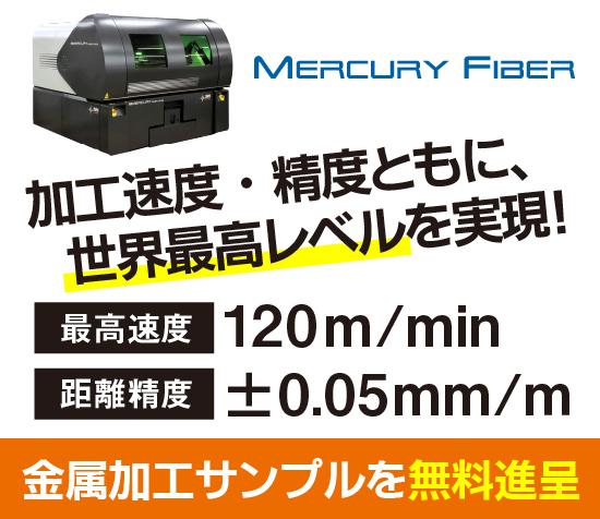 薄板金属切断用ファイバーレーザー加工機 SEIシリーズ Mercury Fiber