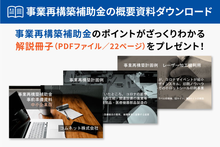 事業再構築補助金のポイントがざっくりわかる解説冊子(PDFファイル/22ページ)をプレゼント!