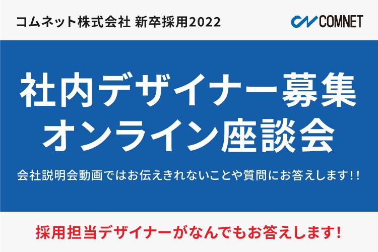 オンライン座談会|デザイナー職 新卒採用2022|コムネット株式会社