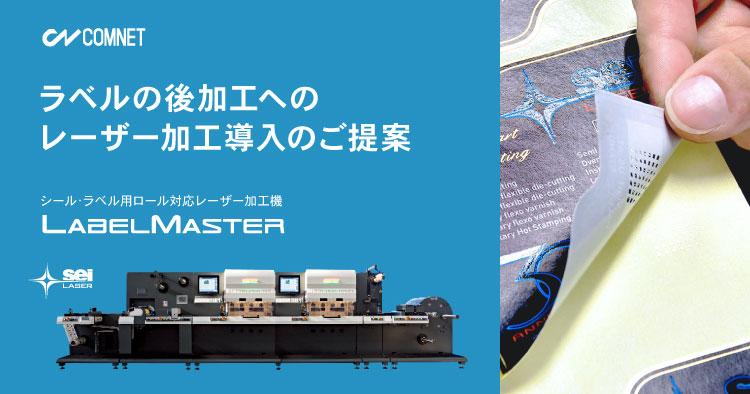 ラベルの後加工へのレーザー加工のご提案