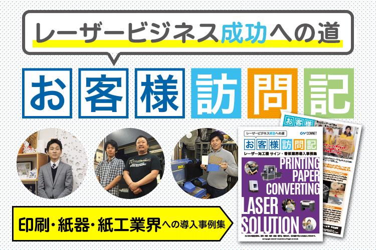 レーザー加工機導入事例「印刷業界編」