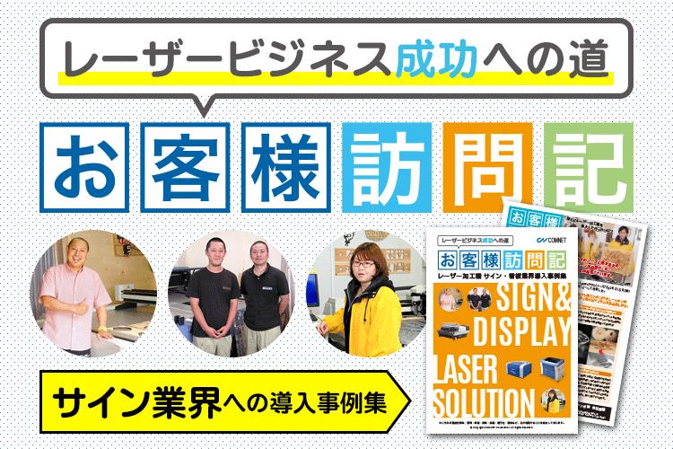 レーザー加工機導入事例「看板・サイン&ディスプレイ業界編」