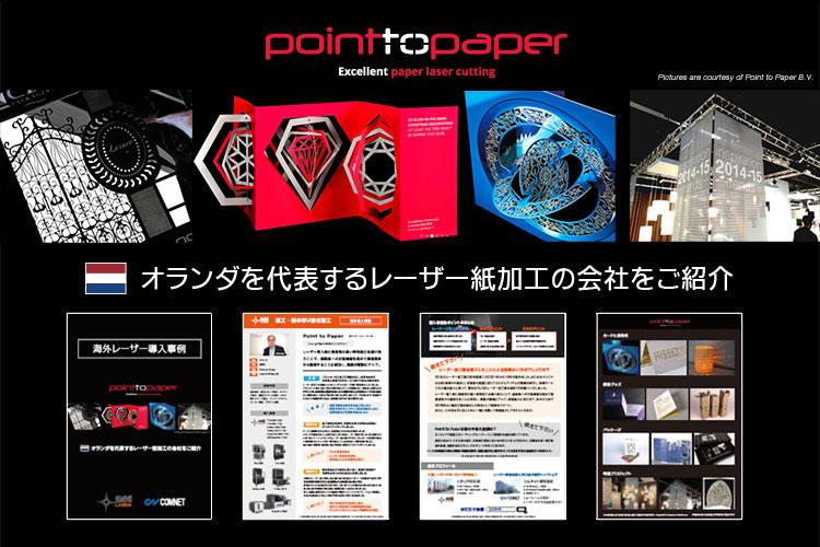 海外レーザー導入事例:Point to Paper社-オランダを代表するレーザー紙加工の会社