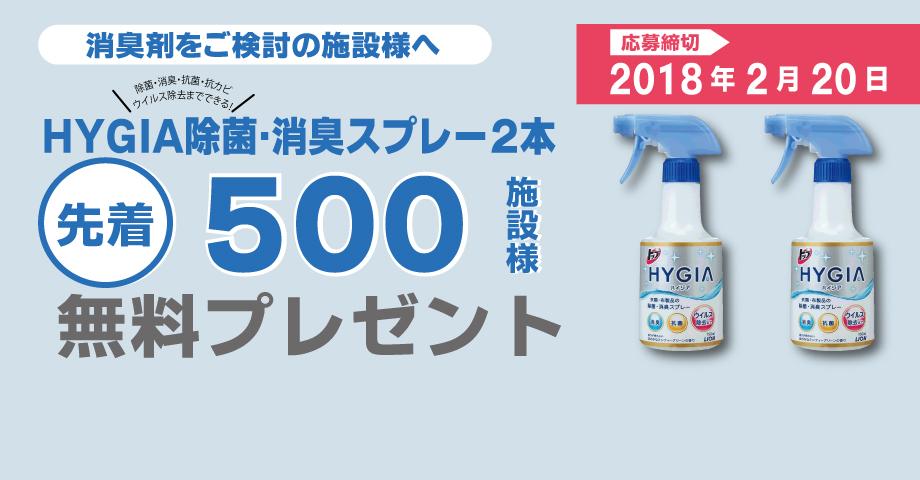 HYGIA(ハイジア)除菌・消臭スプレー試供品キャンペーン先着500施設様に無料プレゼント|ライオンハイジーン株式会社