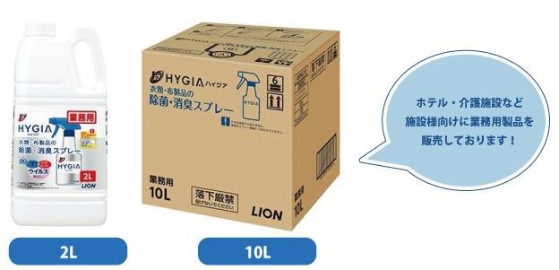 HYGIA(ハイジア)除菌・消臭スプレー製品サイズのラインナップ|ライオンハイジーン株式会社