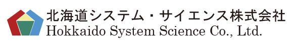 北海道システムサイエンス株式会社