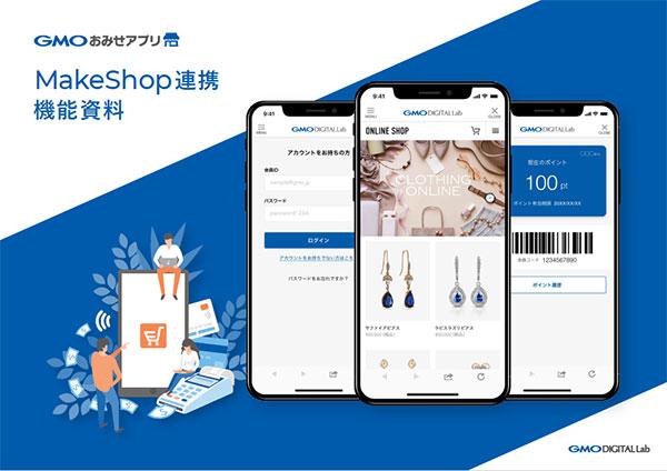 MakeShop連携 機能資料