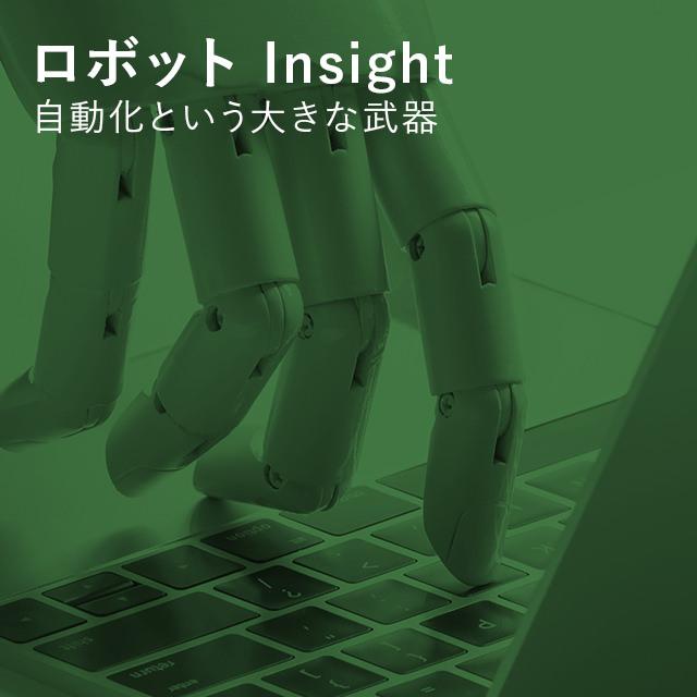 ロボット Insight 自動化という大きな武器