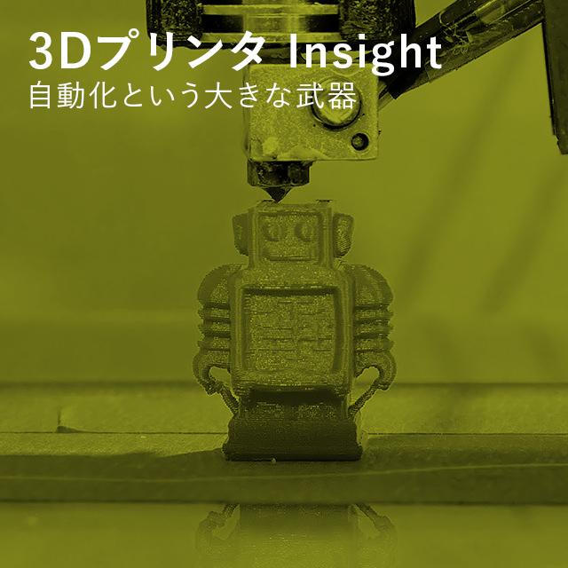 3Dプリンタ Insight 自動化という大きな武器