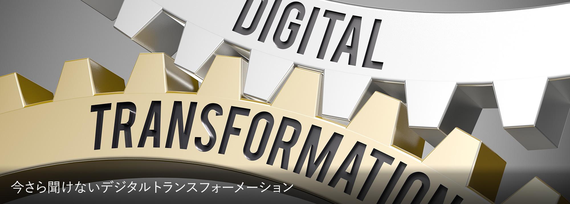 Rentec Insight 今さら聞けないデジタルトランスフォーメーション