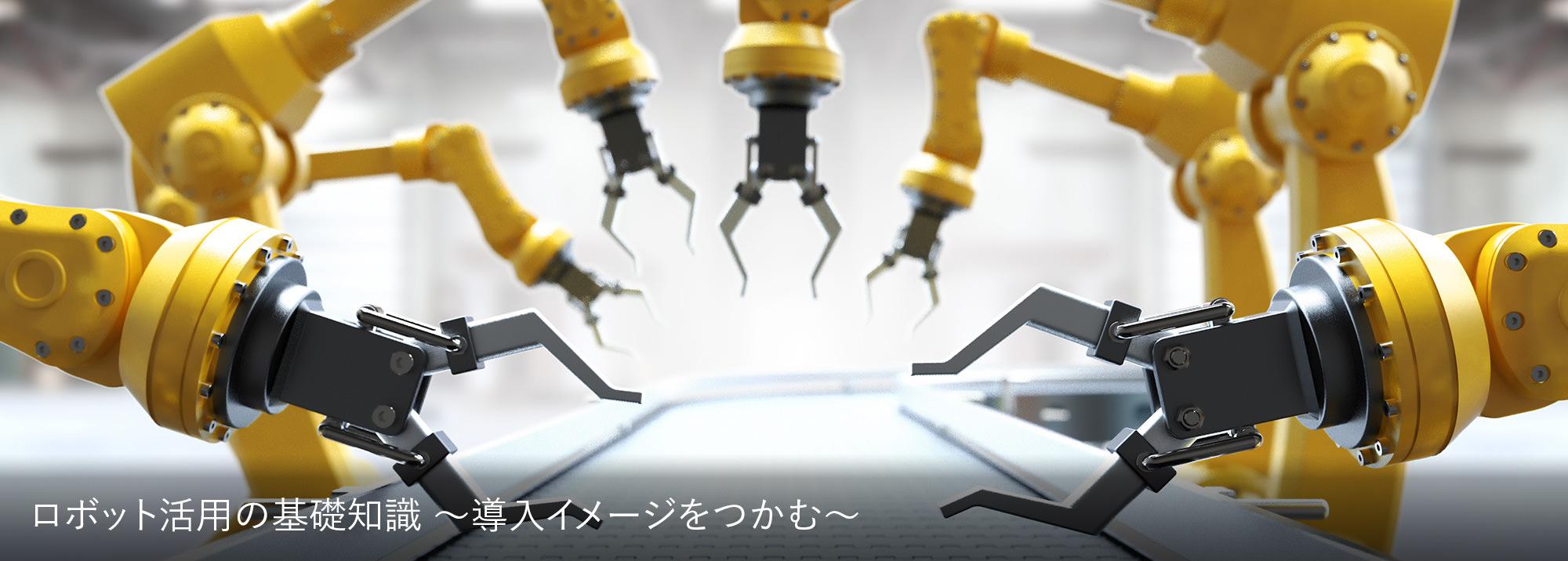 Rentec Insight ロボット活用の基礎知識~導入イメージをつかむ~