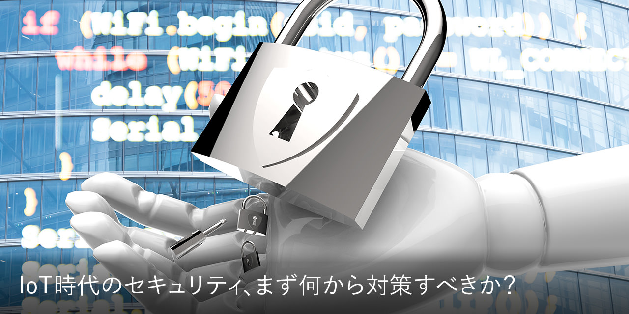 Rentec Insight IoT時代のセキュリティ、まず何から対策すべきか?