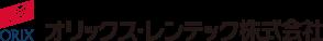 オリックス・レンテック株式会社