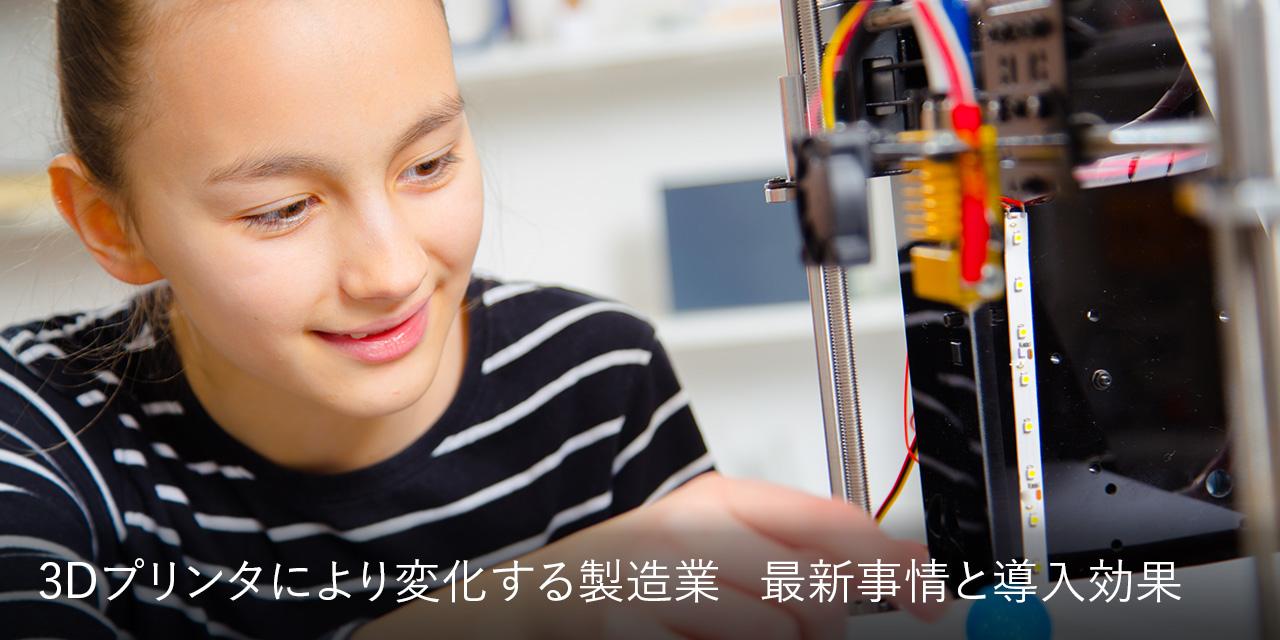 Rentec Insight 3Dプリンタにより変化する製造業 最新事情と導入効果