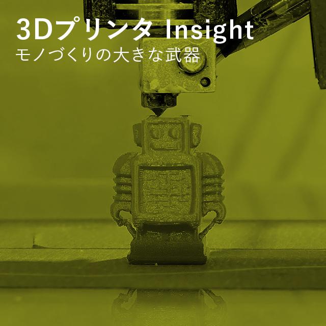 3Dプリンタ Insight モノづくりという大きな武器