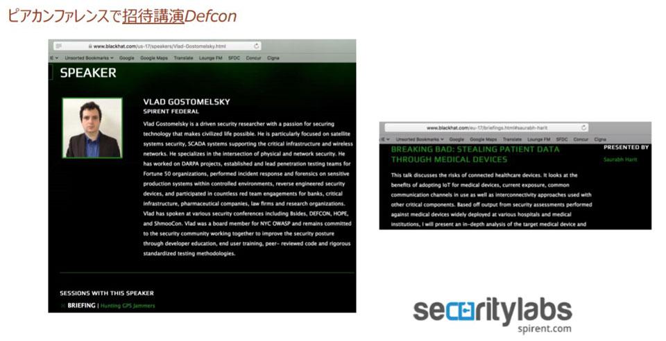IT Insight withコロナ時代のさまざまな脅威から企業を守るセキュリティ診断サービス~Spirent社訪問レポート~