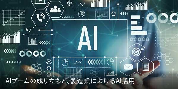 Rentec Insight AIブームの成り立ちと、製造業におけるAI活用