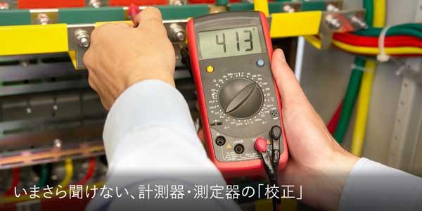 Rentec Insight いまさら聞けない、計測器・測定器の「校正」