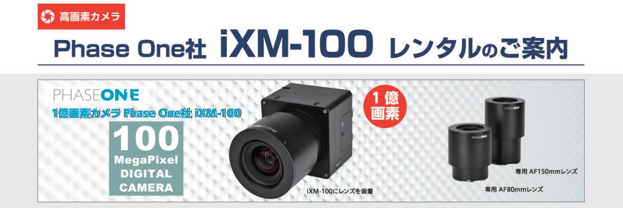1億画素カメラiXM-100レンタルサービス