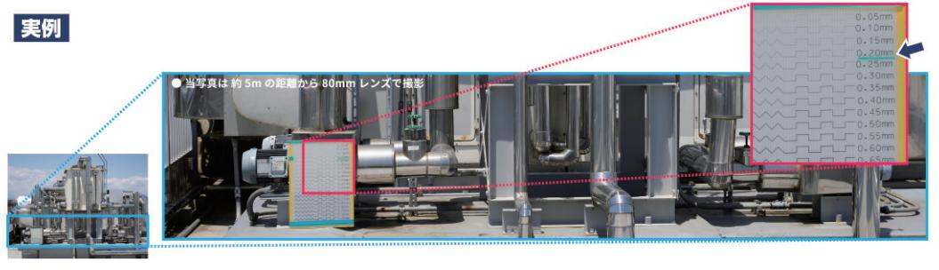 0.2mm幅のクラック等を検知可能!