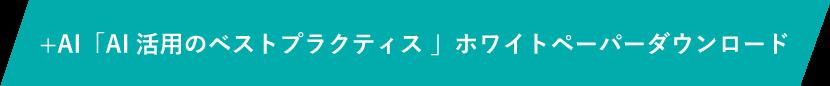 +AI 「AI活用のベストプラクティス」ホワイトペーパー ダウンロード