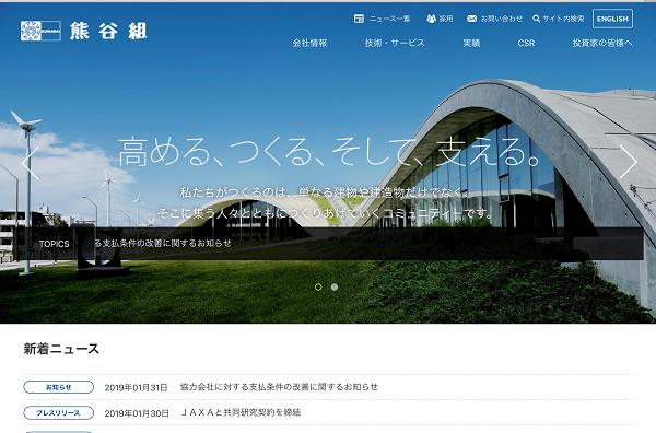 株式会社熊谷組コーポレートサイト