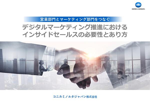 営業部門とマーケティング部門をつなぐデジタルマーケティング推進におけるインサイドセールスの必要性とあり方