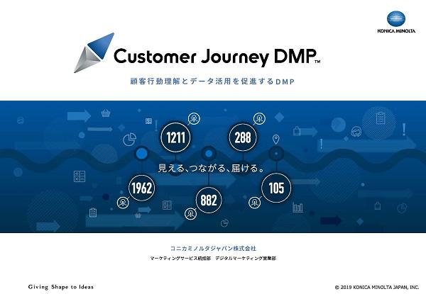 顧客行動理解とデータ活用を促進する「カスタマージャーニーDMP」