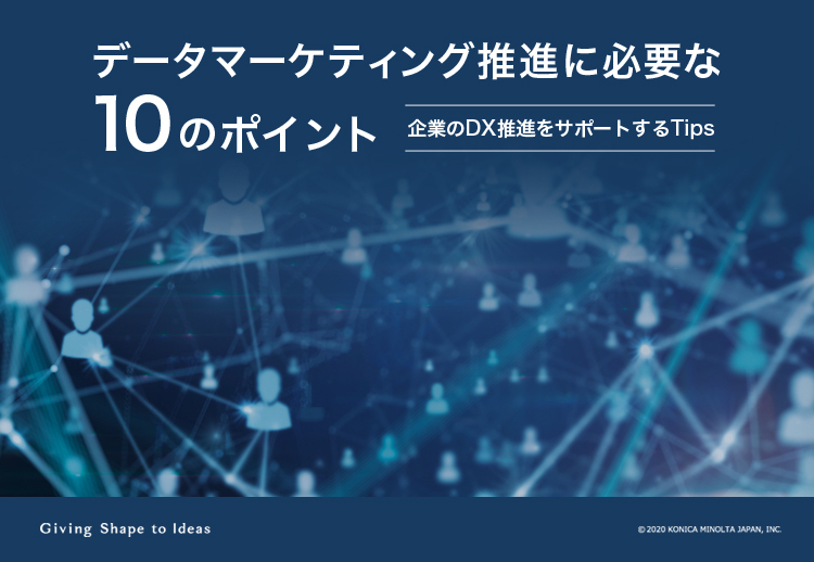 データマーケティング推進に必要な10のポイントのホワイトペーパー資料ダウンロード