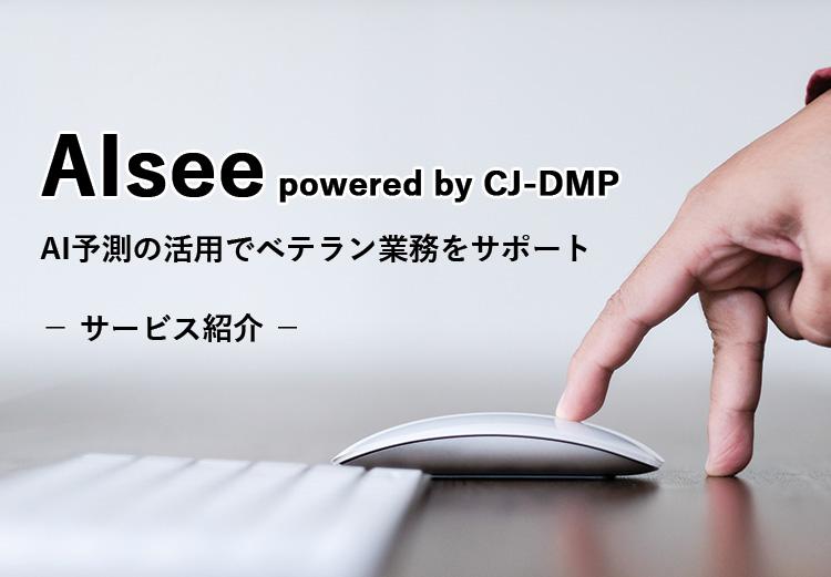「AIsee」AI予測の活用でベテラン業務をサポート!