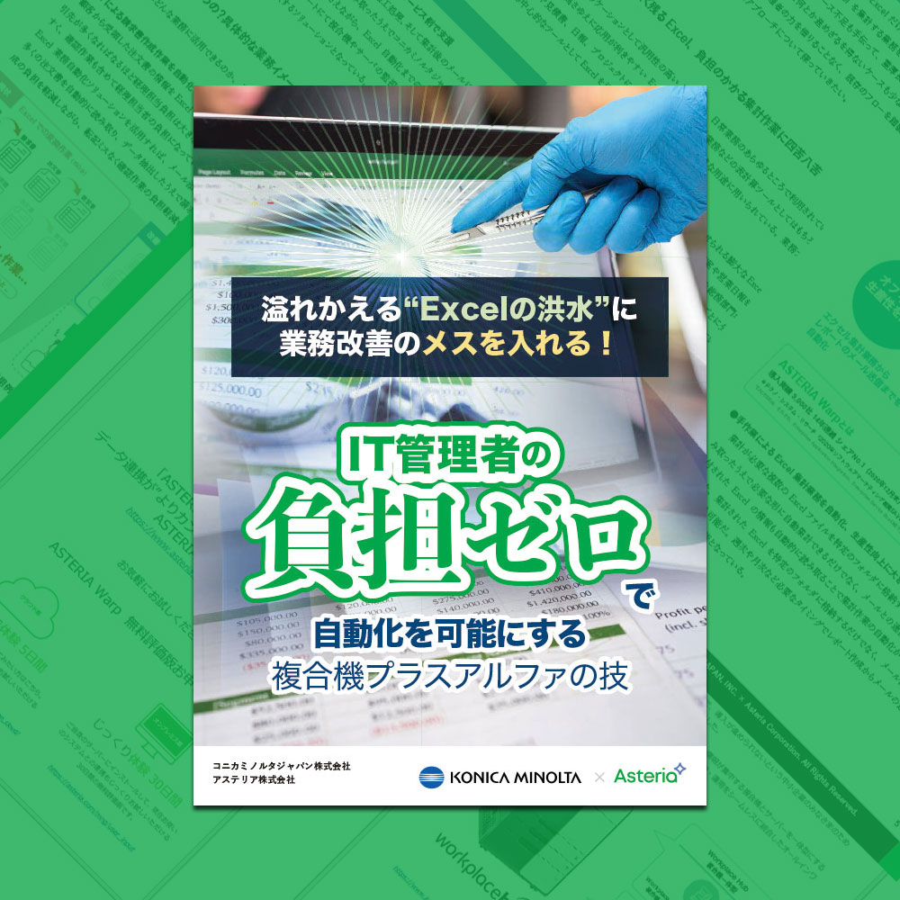 「エクセル業務自動化」表紙