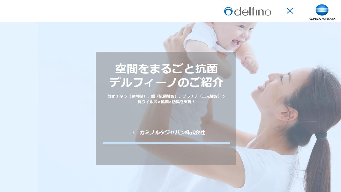 事例でみるオンライン施策へのデジタルシフトで成果を出すポイント