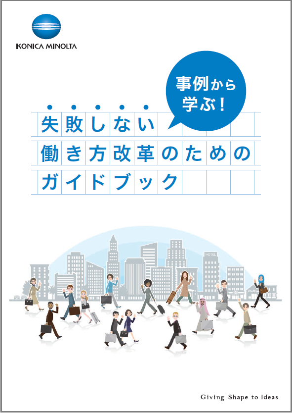 失敗しない働き方改革のためのガイドブック 表紙イメージ