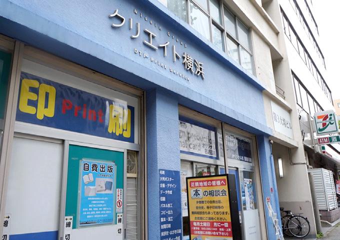 株式会社クリエイト横浜