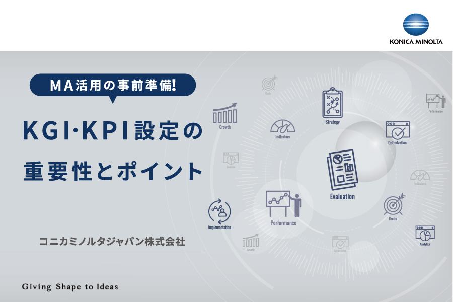 MA活用の事前準備! KGI・KPI設定の重要性とポイント