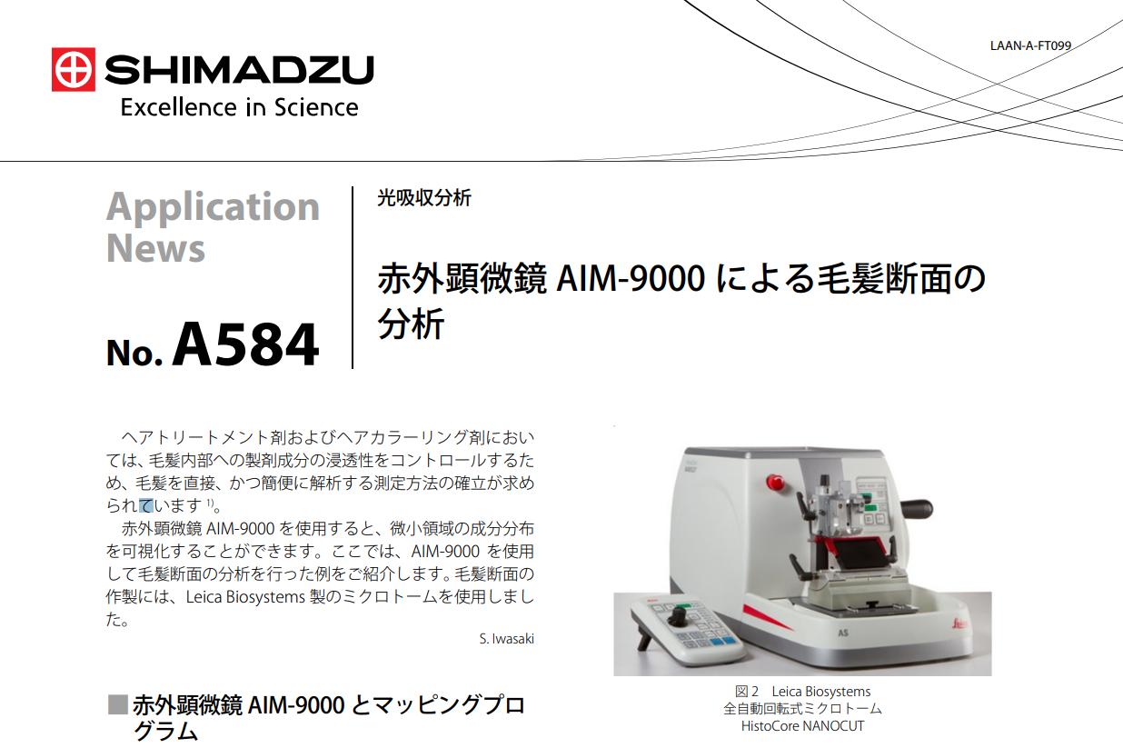 島津製作所 赤外顕微鏡 AIM-9000 による毛髪断面の分析