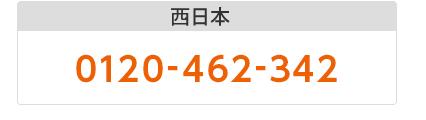 西日本:0120-462-342
