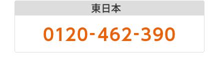 東日本:0120-462-390