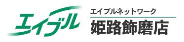 株式会社ROO エイブル姫路飾磨店