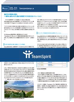 TeamSpirit導入事例集