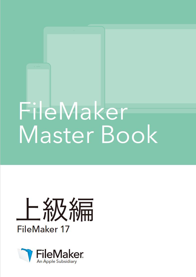 FileMaker Master Book 上級編