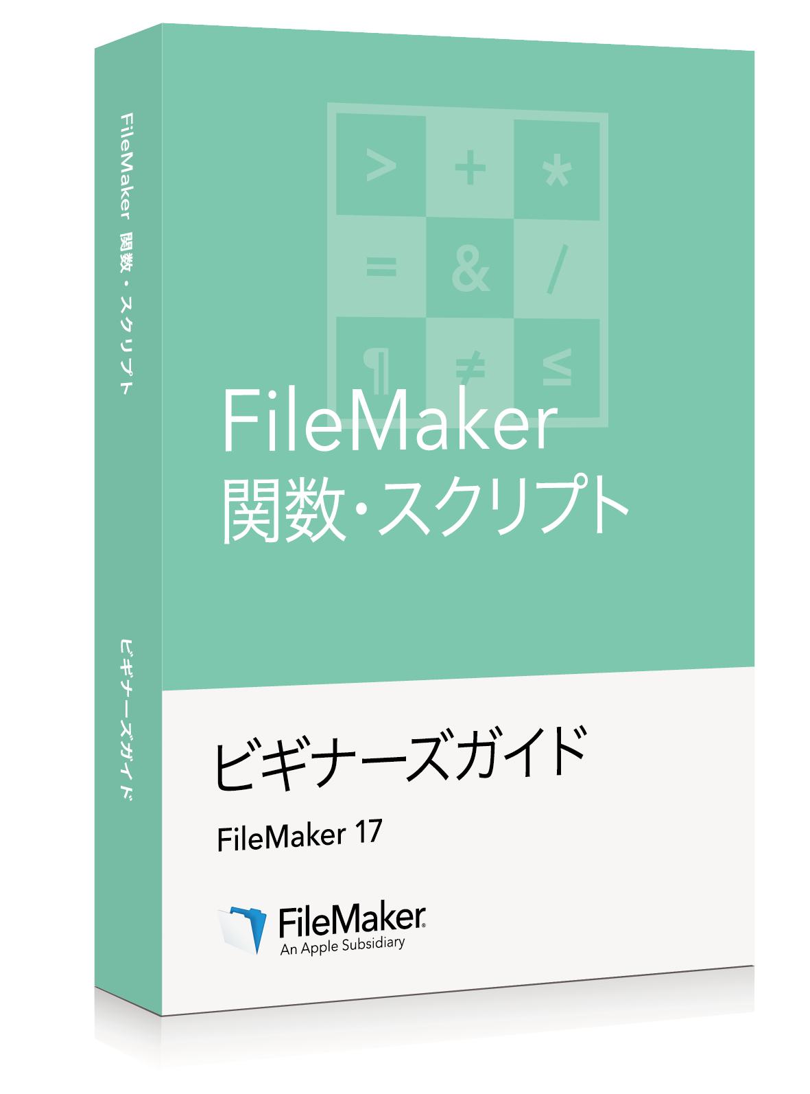 FileMaker 関数・スクリプト ビギナーズガイド