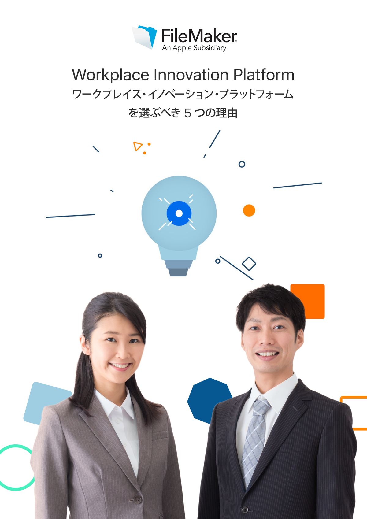 カスタム App を使用して事業を行う利点をご説明します。