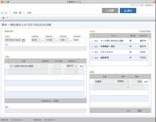 日報管理システム