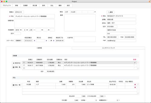 プロジェクト管理システム
