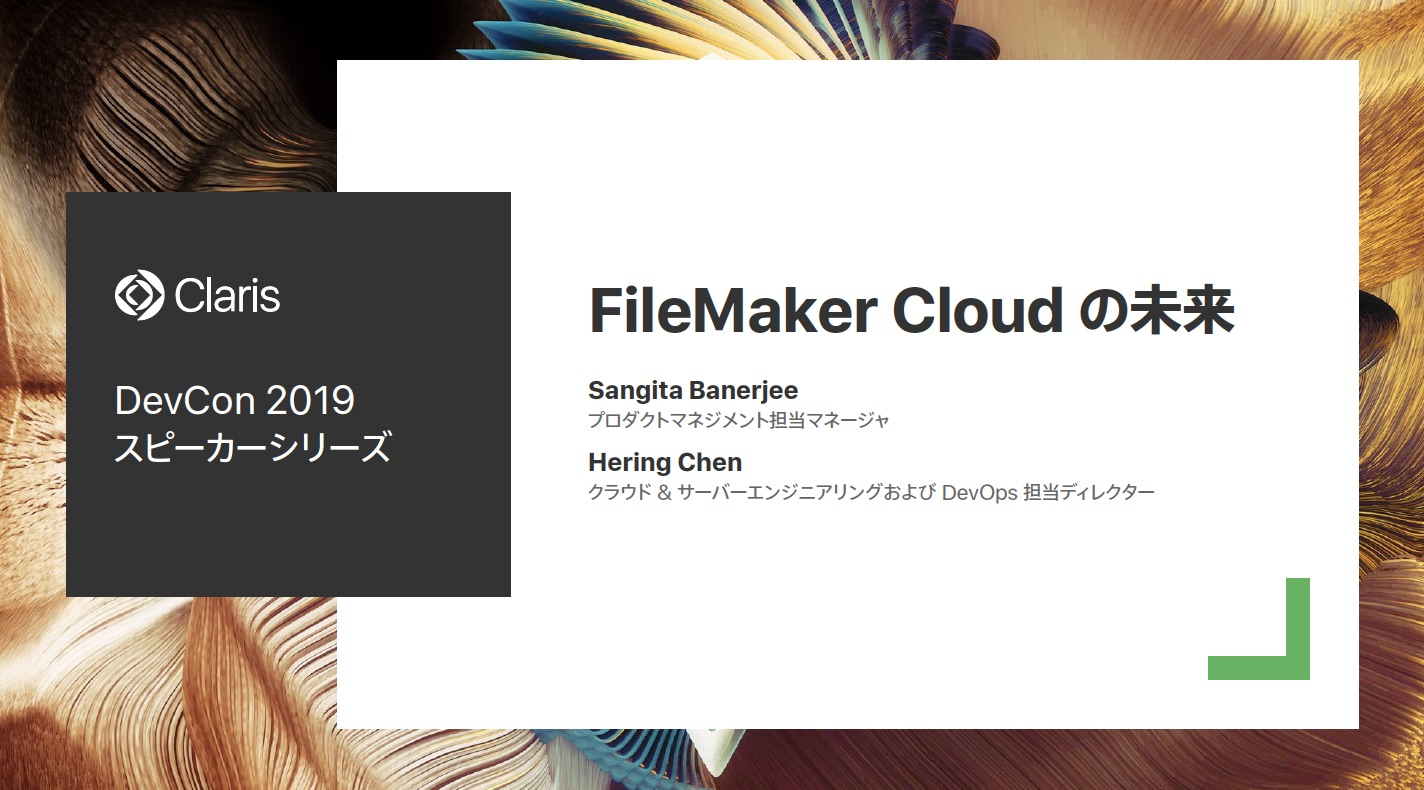 FileMaker Cloud の未来