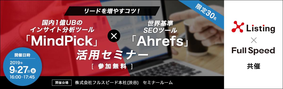 リードを増やすコツ!国内1億UBのインサイト分析ツール「MindPick」×世界基準SEOツール「Ahrefs」活用セミナー